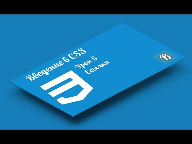 Введение в CSS. Урок 5 Оформление HTML ссылок с помощью CSS - видео с YouTube-канала Brainoteka Light