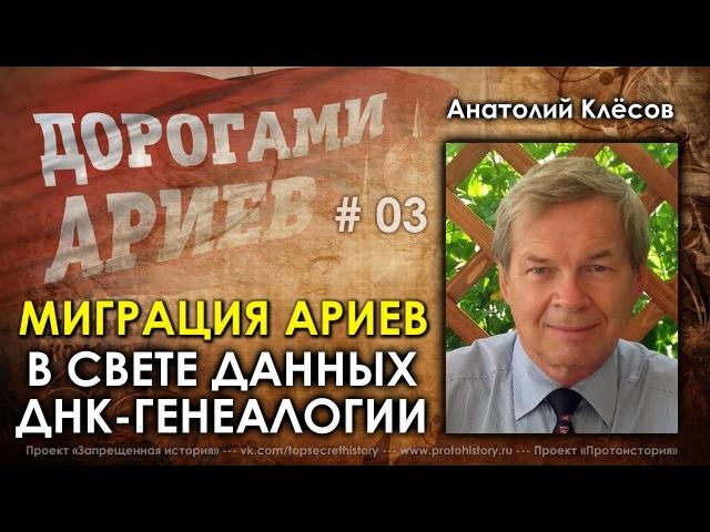 Дорогами Ариев 03 Анатолий Клёсов Миграция Ариев в свете данных ДНК генеалогии