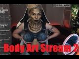 Sorabi | Боди-арт (body paint) стрим на RuTwitch |MK|Понравился Lasqa