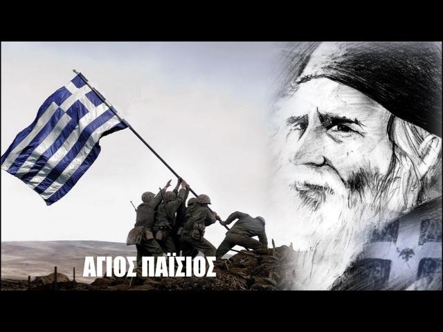 ΑΓΙΟΣ ΠΑΪΣΙΟΣ: «Εσείς οι στρατιωτικοί, την Αλβανία