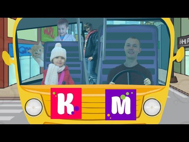 Мисс Кэти Мистер Макс на Автобусе в Англию под детскую песню Мисс Кейти топ vlog