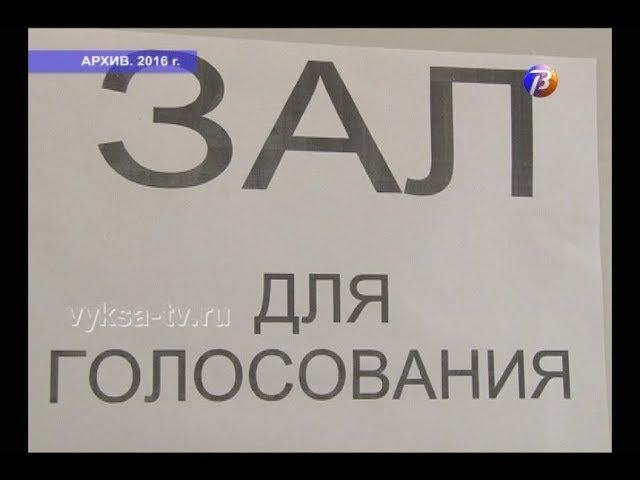 Завершается последний этап подготовки к дню голосования 18 марта.