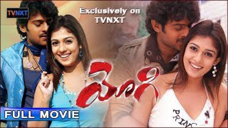 Yogi Telugu Full Movie | Exclusive World Premier | Baahubali Prabhas | Super Hit Movie | TVNXT