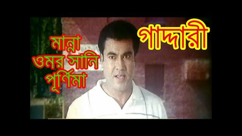 Bangla Full Movies - Ghaddari (গাদ্দারী) Manna, Purnima, Omar Sani | BD Media