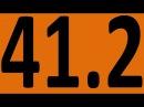 КОНТРОЛЬНАЯ 10 АНГЛИЙСКИЙ ЯЗЫК ДО АВТОМАТИЗМА УРОК 41 2 УРОКИ АНГЛИЙСКОГО ЯЗЫКА