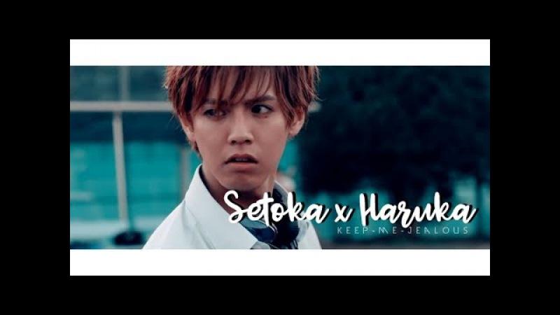 ● Setoka x Haruka || k e e p - m e - j e a l o u s【ドラマ VER.】PART 3
