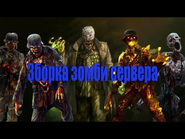 Сборка зомби в кс 1.6 Бесплатна Випка