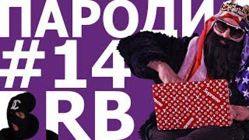 Big Russian Boss на битве экстрасенсов ТНТ