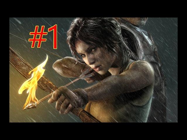 Прохождение Tomb Raider (2013)- Часть 1: Начало приключения
