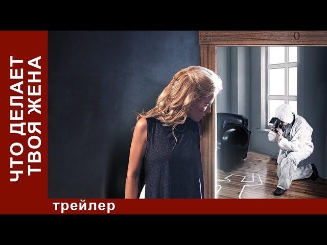 Что Делает Твоя Жена. Трейлер. Сериал 2017. Мелодрама. Star Media » Freewka.com - Смотреть онлайн в хорощем качестве