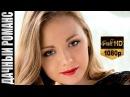 Лучшие видео youtube на сайте    main-host.ru      Дачный романс (2017) Мелодрама фильм