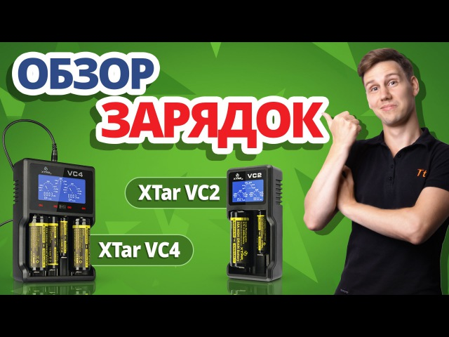 Обзор XTAR VC2 и VC4 умные зарядные устройства для аккумуляторов