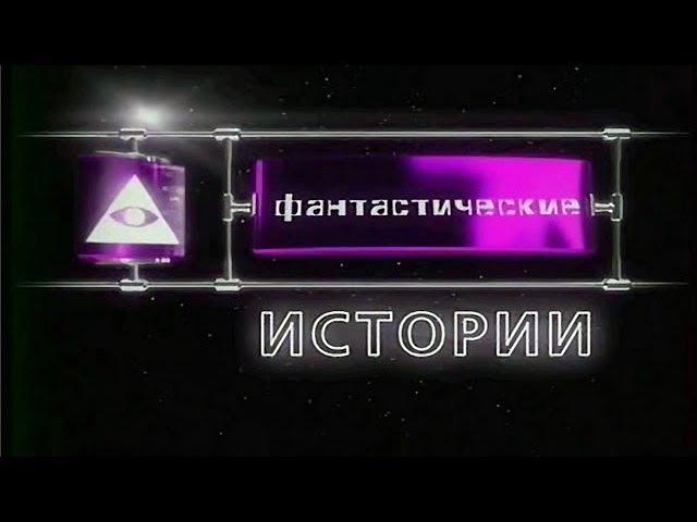 Фантастические истории Враждебный космос Земля под прицелом