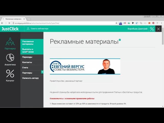 2.1.4. Обзор сервиса Justclick