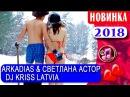 Заметает Зима Тропинки 💔 ARKADiAS Светлана Астор Dj Kriss Latvia 💔Новинка 2018