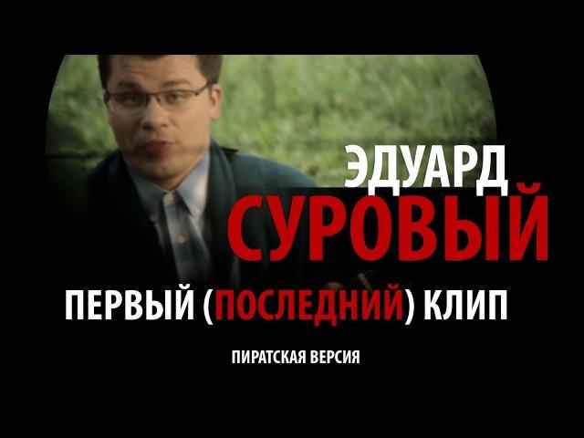 КАМЕДИ КЛАБ Гарик Харламов-Эдуард Суровый первый (ПОСЛЕДНИЙ) КЛИП енот