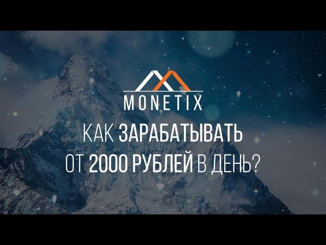 Monetix | Официальная презентация