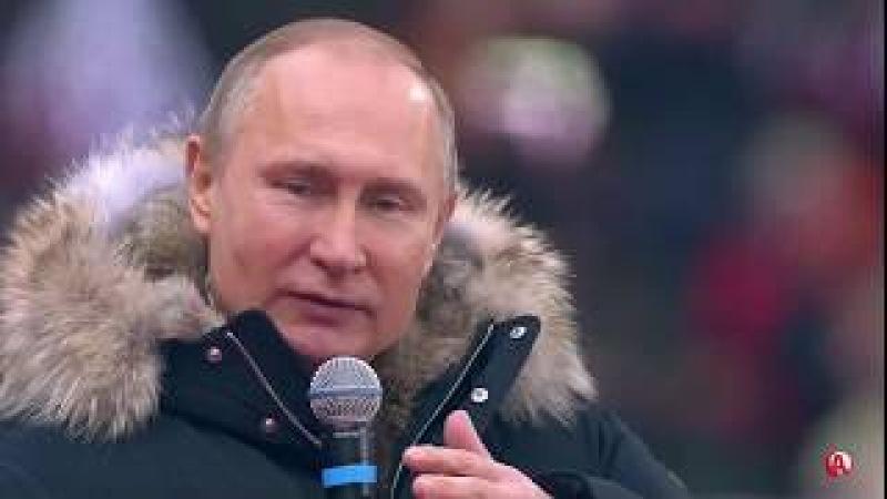 Кандидат в Президенты России - Владимир Путин - Гимн России (03.03.2018)