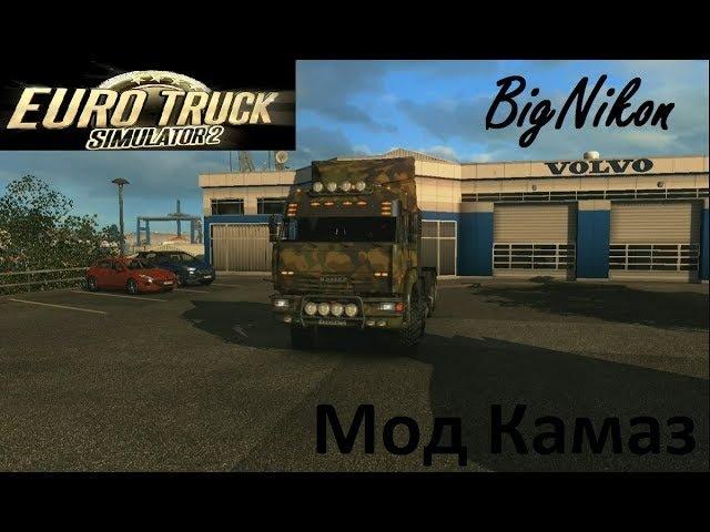 Мод Камаз 54 64 65 версия 23.08.17 для Euro Truck Simulator 2 (v1.28.x, 1.30.x)