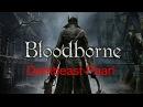BloodBorne: DarkbeastPaarl Черное Чудовище Паарл