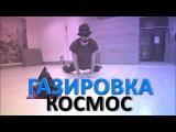 Танец GAZIROVKA - Kosmos (Танцующий Чувак) Газировка - космос