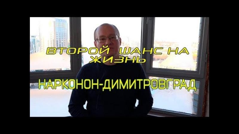 Второй шанс на жизнь. История Успеха выпускника центра реабилитации Нарконон-Димитровград