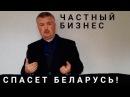 Беларусь, на частника «молиться» нужно! ХКЛ НДДЛ