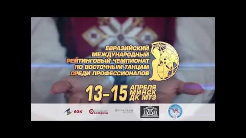 ВПЕРВЫЕ В МИНСКЕ! Событие года в мире восточных танцев
