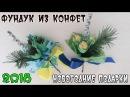 МАСТЕР-КЛАСС НОВОГОДНИЙ БУКЕТ ИЗ КОНФЕТ / DIY crafts How to make crepe paper hazelnut