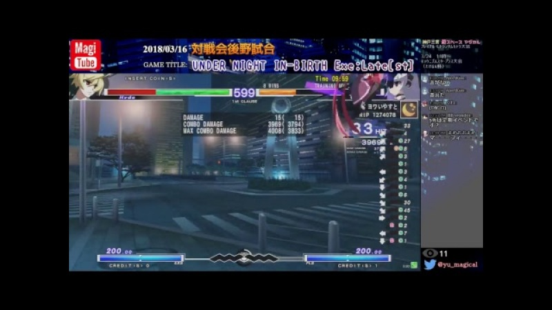 3月16日 UNDER NIGHT IN-BIRTH Exe:Late[st]金曜対戦会