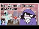 Мои Детские Травмы И Болячки ● Русский Дубляж