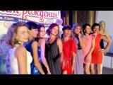 Вечеринка в Артишок, День рождение студии танцев Кубинский стиль, Севастополь