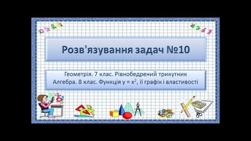 Виконуємо домашнє завдання разом №10 (геометрія 7, алгебра 8)
