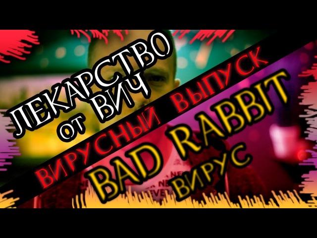 BAD RABBIT новый вирус атакует! Найдено лекарство от ВИЧ. Аптамер