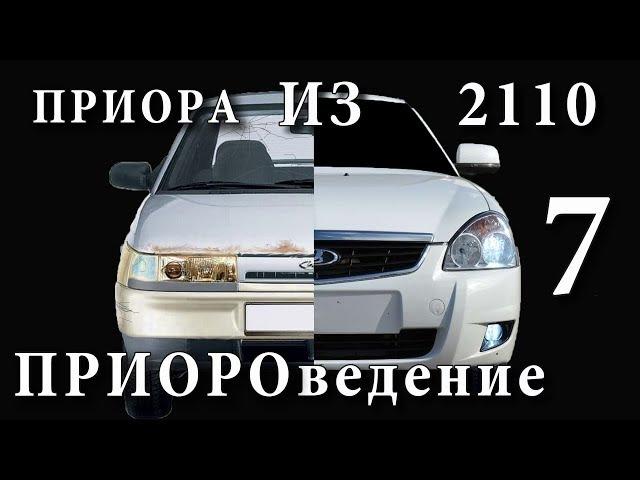 Приора из Десятки 7 серия ПриораМышеловкаПриороведение