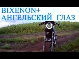 Линзованная биксеноновая оптика с ангельским глазом на мотоцикл