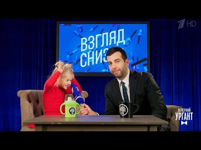 Вечерний Ургант Взгляд снизу дети рассказывают анекдоты 24 11 2017