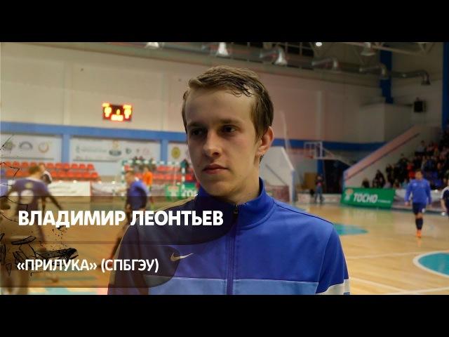 Владимир Леонтьев -
