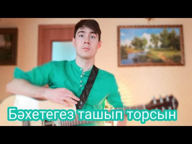 Бэхетегез ташып торсын - Ильнар Шарафутдинов
