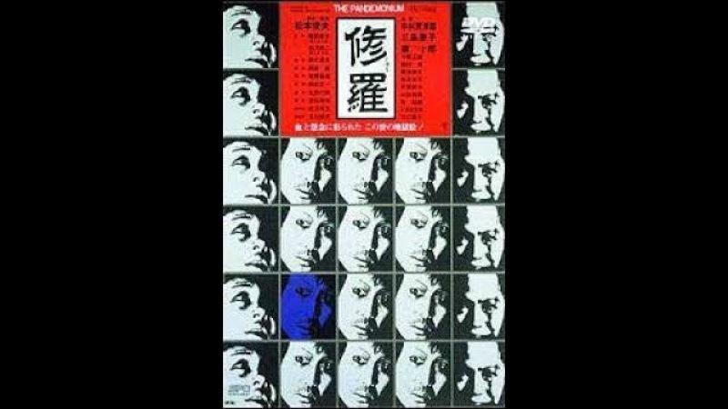 Shura (Demons) 1971 director Toshio Matsumoto, English Subtitles