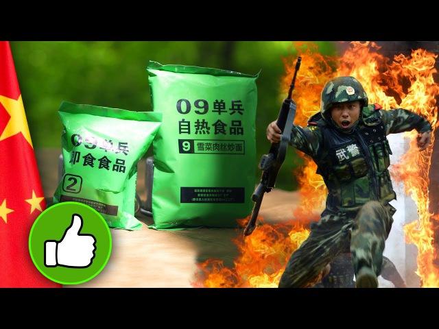 =Обзор ИРП= Сухпай Китая Пробую еду Китайской армии смотреть онлайн без регистрации