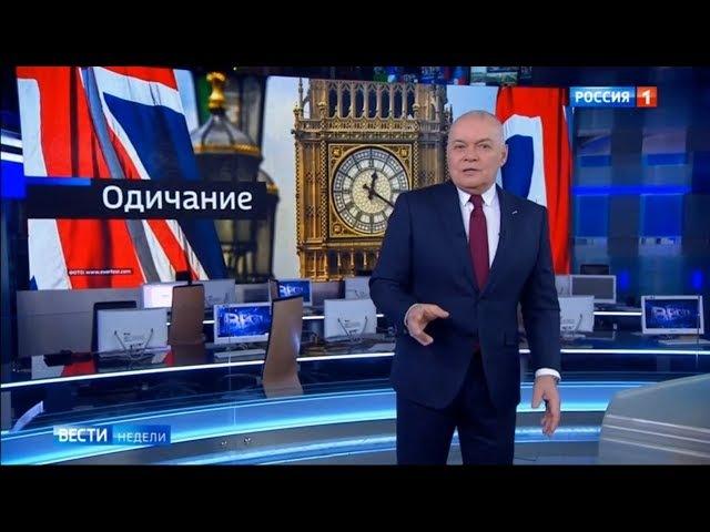 Кому выгодно ОБВИНИТЬ Россию в отравлении в Британии?