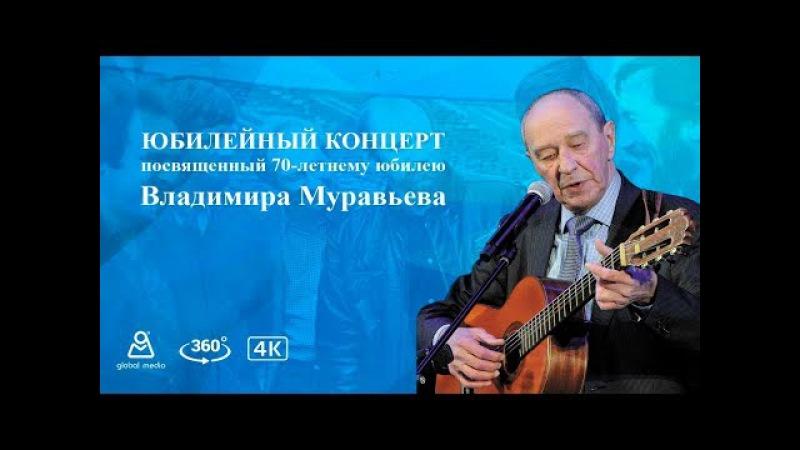 ЮБИЛЕЙНЫЙ КОНЦЕРТ посвященный 70 летнему юбилею Владимира Муравьева
