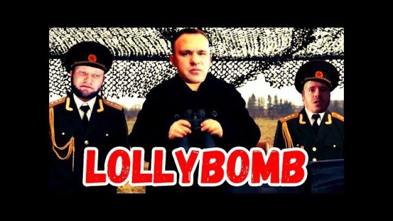 Спасокукоцкий Steroidman ДНБ - LollyBomb