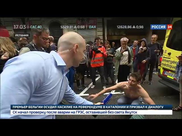 Новости на «Россия 24» • Глава Каталонии: безответственное насилие не помешает народу проголосовать