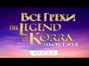 Все грехи и ляпы 3 сезона Легенда о Корре часть 1 из 2.