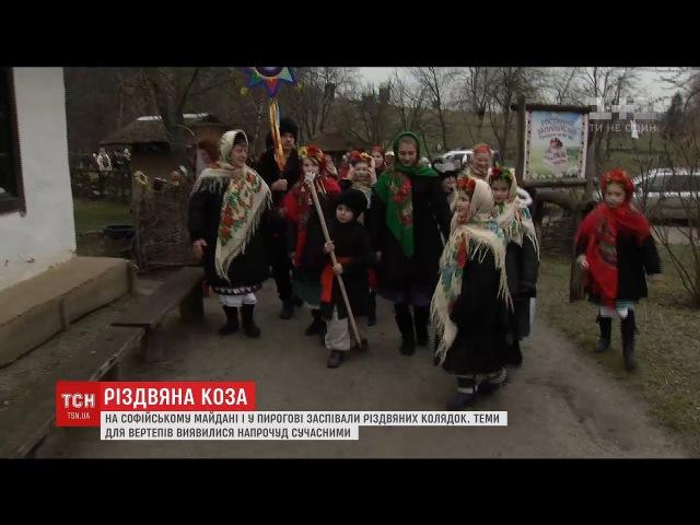 На Софійському майдані та у музеї Пирогово зустріли Різдво традиційними та сучасними колядками