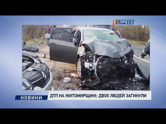 ДТП на Житомирщині двоє людей загинули
