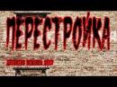детектив премьера 2017 ПЕРЕСТРОЙКА Русские детективы 2017 новинки, новые детективы 2017