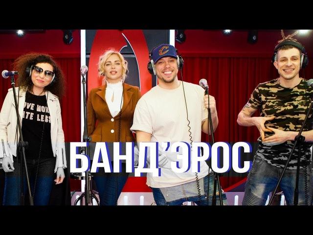 Концерт группы БАНД'ЭРОС в утреннем шоу Русские Перцы